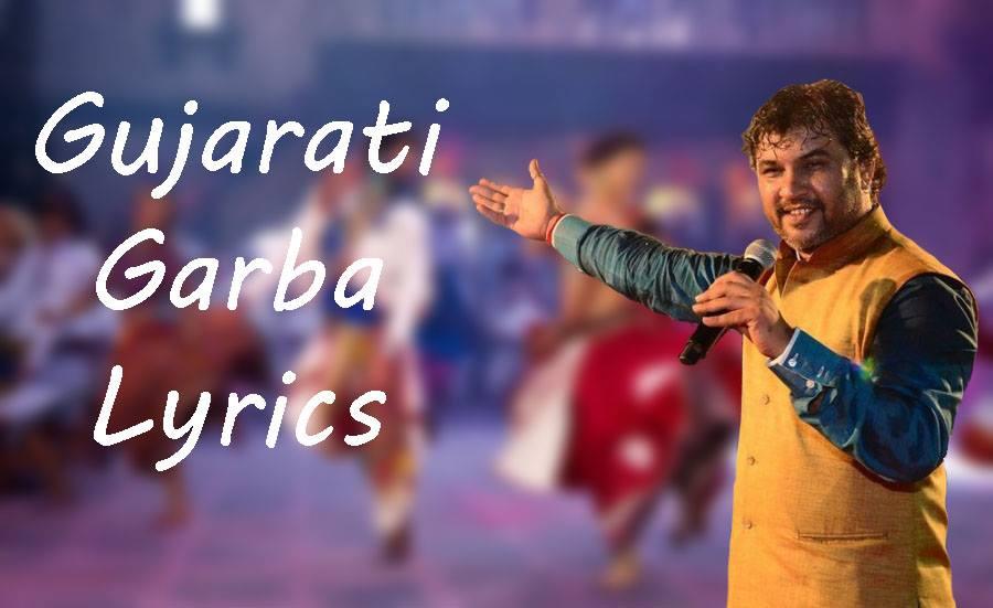 Gujarati-Garba-Song-Lyrics